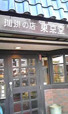新所沢の喫茶店