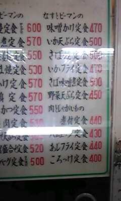 高円寺の定食屋